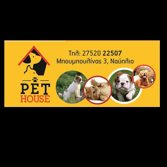 PET HOUSE-Μαίρη Μηνά- Καγκελίδη